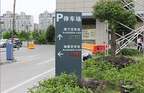 浙江省杭州市古墩路印象城地下车库诱导